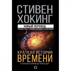 С. Хокинг Краткая история времени Издательство АСТ
