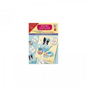 Набор игровой для творчества  - Фабрика открыток Кошка Мила и Феля