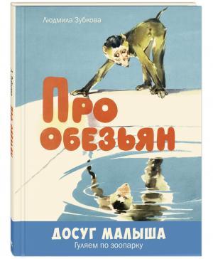 Про обезьян Энас-Книга