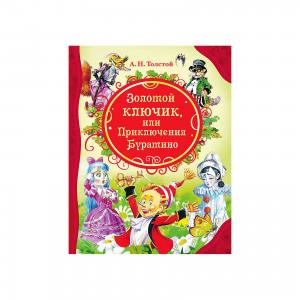 Золотой ключик, или  Приключения Буратино, А.Н. Толстой Росмэн