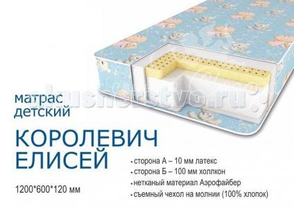 Матрас  Королевич Елисей Стандарт 119х59х12 Сонная сказка