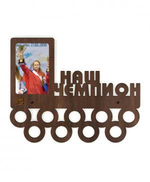 Медальница Наш чемпион Стенаграмма