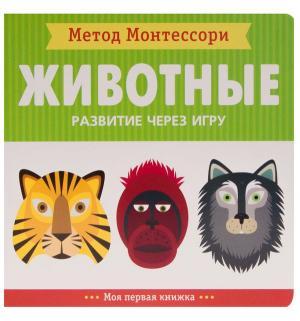 Книга-активити  Моя первая книжка «Животные. книжка» 0+ Мозаика-Синтез