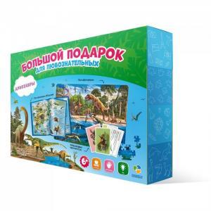 Подарок большой Динозавры Геодом
