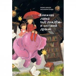 Книга Книжная лавка под дождём и костяной дракон Поляндрия
