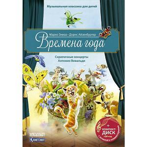 Скрипичные концерты Вивальди А. Времена года, с диском Издательство Контэнт