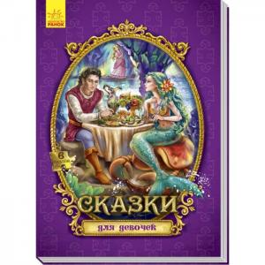 Сказки с пазлами для девочек Ранок