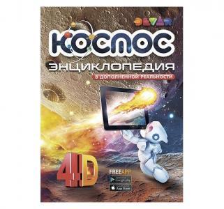 Энциклопедия  4D Космос в дополненной реальности А4 твердая обложка 6+ DEVAR kids