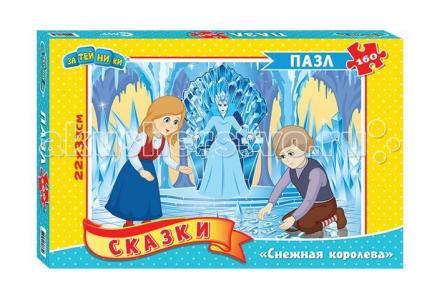 Пазл Снежная королева 160 элементов Затейники