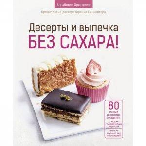 Десерты и выпечка без сахара! Издательство АСТ