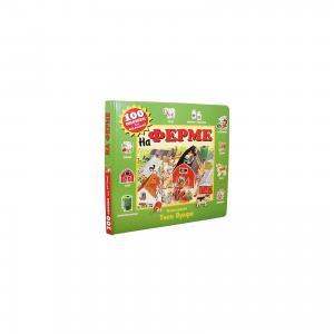 Развивающая книга На ферме, 100 окошек для малышей Эксмо