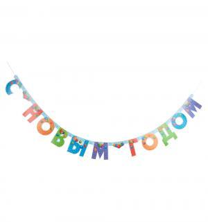 Гирлянда  С новым годом! Елочные игрушки 200 см Патибум