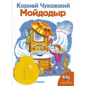 Книга с диафильмом  Мойдодыр Светлячок