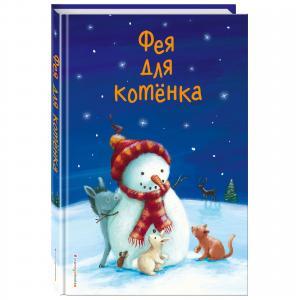 Книга  «Фея для котёнка (выпуск 6)» 6+ Эксмо