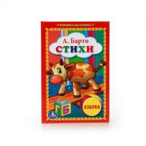 Книга-малышка  Стихи А. Барто 0+ Умка