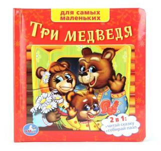 Книга  Три медведя (книга с пазлами) 2+ Союзмультфильм
