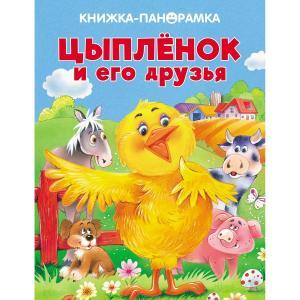 Книга-панорамка  «Цыпленок и его друзья» 0+ Стрекоза