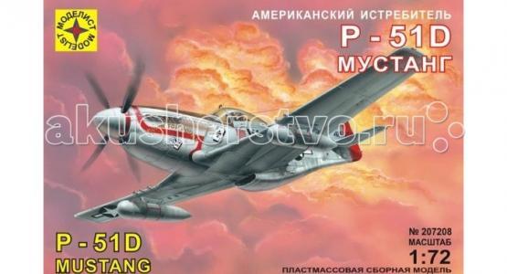 Модель Американский истребитель P-51D Мустанг Моделист
