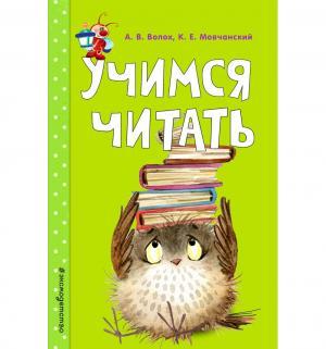 Книга  Учимся читать 0+ Эксмо