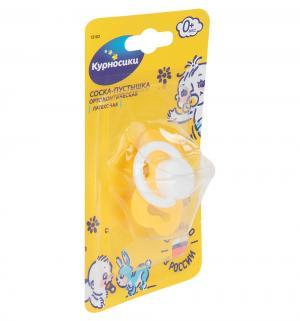 Пустышка  Ортодонтическая с кольцом латекс, рождения, цвет: желтый Курносики