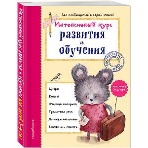 Развивающая книга Интенсивный курс развития и обучения, для детей 3-4 лет Эксмо