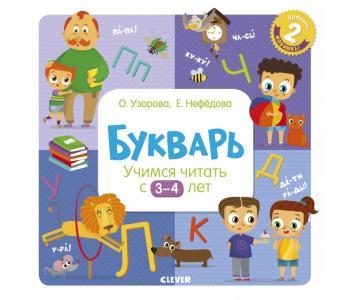 Букварь Учимся читать с 3-4 лет Clever
