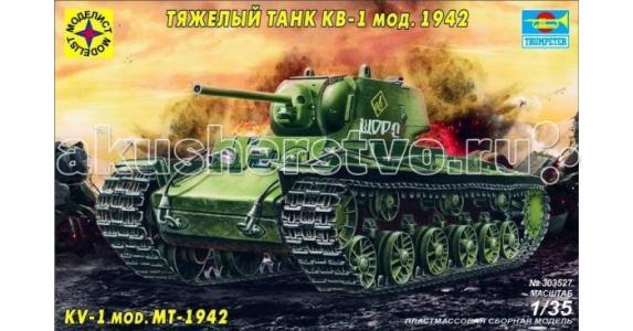 Модель танк Тяжелый КВ-1 образец 1942 г. Моделист