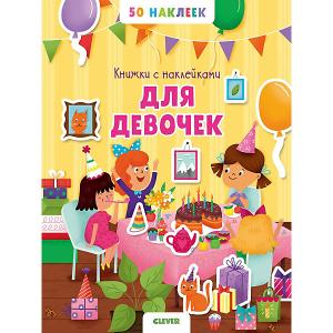 Книжка с наклейками для девочек, 50 наклеек Clever