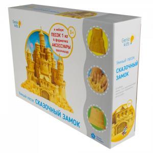 Набор для детского творчества Умный песок Сказочный замок Genio Kids