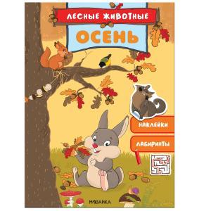 Книга  «Лесные животные. Осень» 3+ Мозаика-Синтез