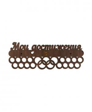 Медальница Мои достижения Стенаграмма