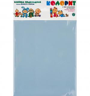 Клеенка  подкладная с ПВХ покрытием без окантовки, 1 шт, цвет: голубой Колорит