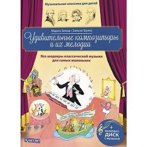Удивительные композиторы и их мелодии, с диском Издательство Контэнт