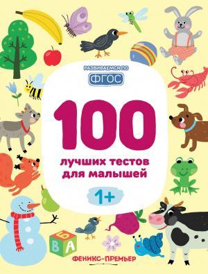 Книга обучающая  100 лучших тестов для малышей 1+ Феникс