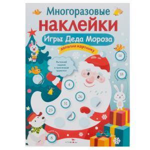 Наклейки  Игры Деда Мороза Стрекоза