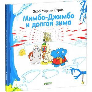 Книга Я.М.Стрид Мимбо-Джимбо и долгая зима Clever