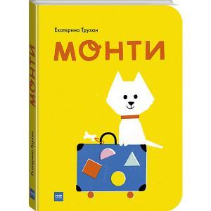 Книга Монти, Трухан Е. Манн, Иванов и Фербер