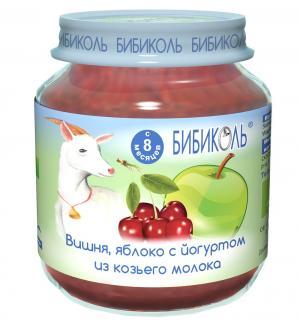 Пюре  в баночке вишня/яблоко и йогурт из козьего молока с 8 месяцев, 125 г, 1 шт Бибиколь