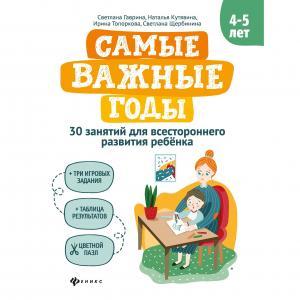 Книга  «Самые важные годы 4-5 лет Феникс