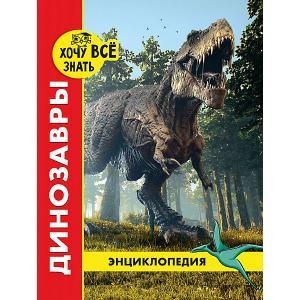 Энциклопедия Хочу все знать, Динозавры Проф-Пресс