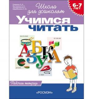 Школа для дошколят  «Учимся читать (6-7 лет) (раб. тетрадь)» 5+ Росмэн