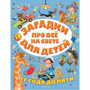 Загадки про всё на свете для детей от года до пяти Издательство АСТ