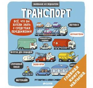 Маленькие исследователи Транспорт Clever