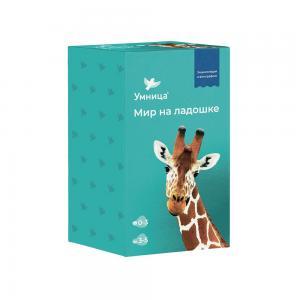 Энциклопедия  «Мир на ладошке Жираф» 0+ Умница