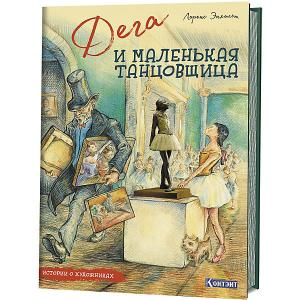 Истории о художниках Дега и маленькая танцовщица Издательство Контэнт