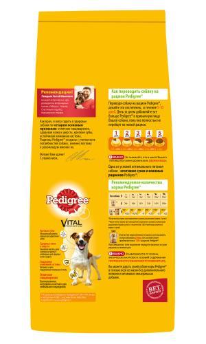 Полнорационный сухой корм для взрослых собак маленьких пород  Vital Protection с говядиной, 13 кг Pedigree