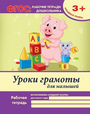 Тетрадь рабочая А4 16  Уроки грамоты для малышей: младшая группа Феникс