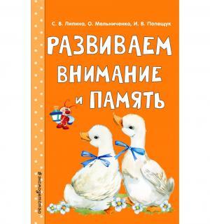 Книга  Развиваем внимание и память 0+ Эксмо