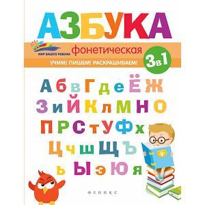Детское пособие Мир вашего ребёнка Фонетическая азбука, 2-е издание, Е. Субботина Fenix