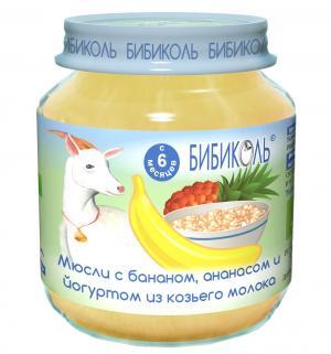 Пюре  в баночке мюсли с бананом/ананасом и йогуртом из козьего молока 8 месяцев, 125 г, 1 шт Бибиколь